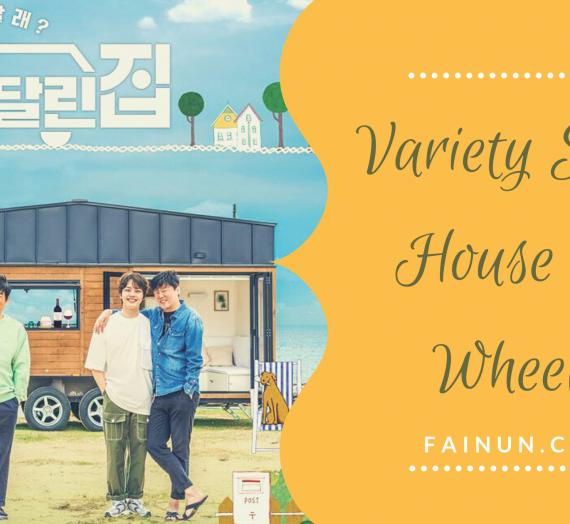 Membawa Rumah Keliling Korea Bersama Variety Show House On Wheels