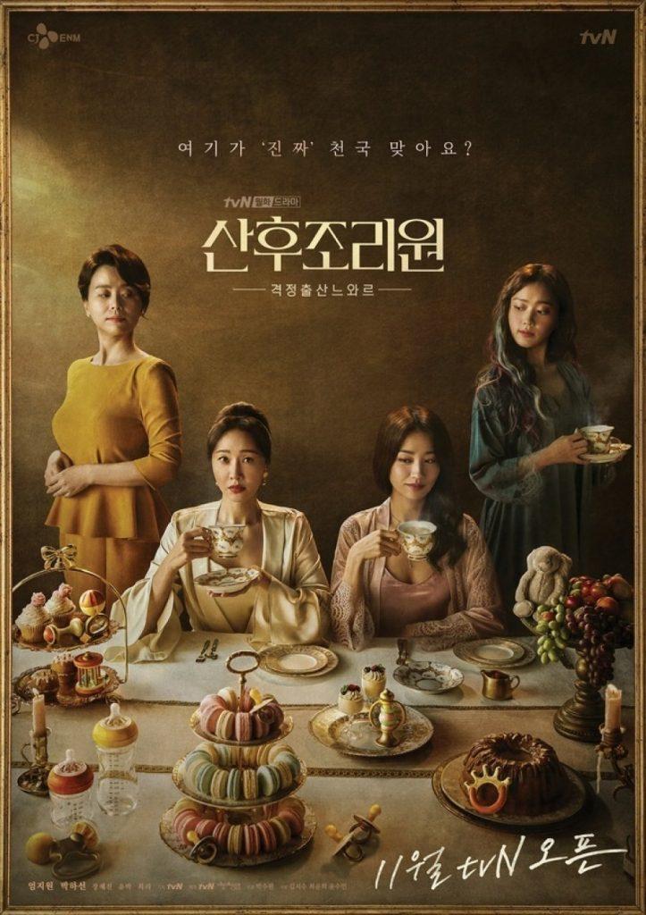 Poster Drama Korea Birthcare Center